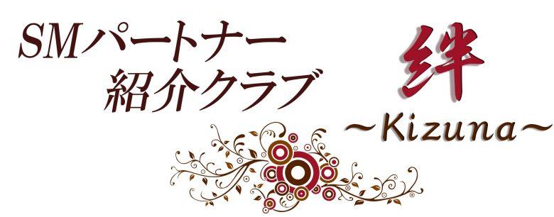 SMパートナー紹介クラブ-絆(Kizuna)-|安心・安全をコンセプトにリアルな出会いをプロデュース